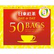 Чай Day&Day 50 пакетиков